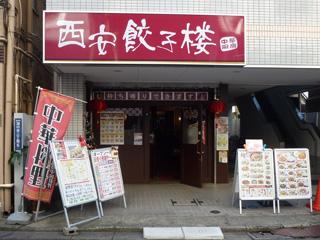 画像:中華厨房 西安餃子楼