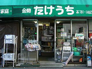 画像:竹内金物店