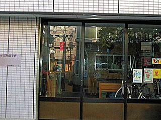 画像:天野硝子店