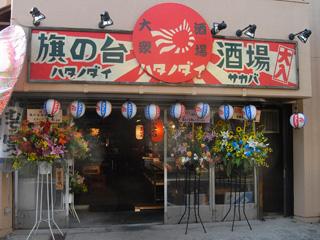 画像:旗の台酒場