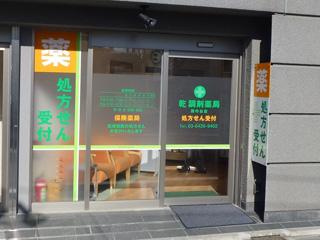 画像:乾調剤薬局 旗の台店