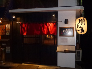 画像:居酒屋りんき